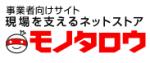 monotaro クーポンコード