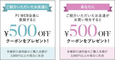 ピーチ ジョン クーポン コード 【最新】ピーチ(peach)クーポン・コード